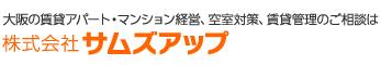 株式会社サムズアップ | 大阪の賃貸アパート・マンション経営管理